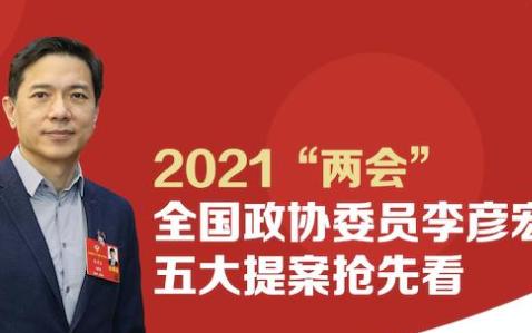 新闻:法国开始拆除华为设备 李彦宏委员五份提案都说了啥?