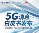 5G消息产业生态已经初步成型,安全问题需重视