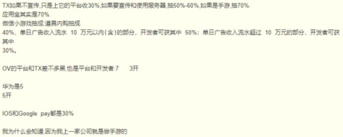 中国安卓渠道分成是全球最贵的