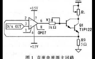 基于12位D/A转换器实现数控直流电流源的设计