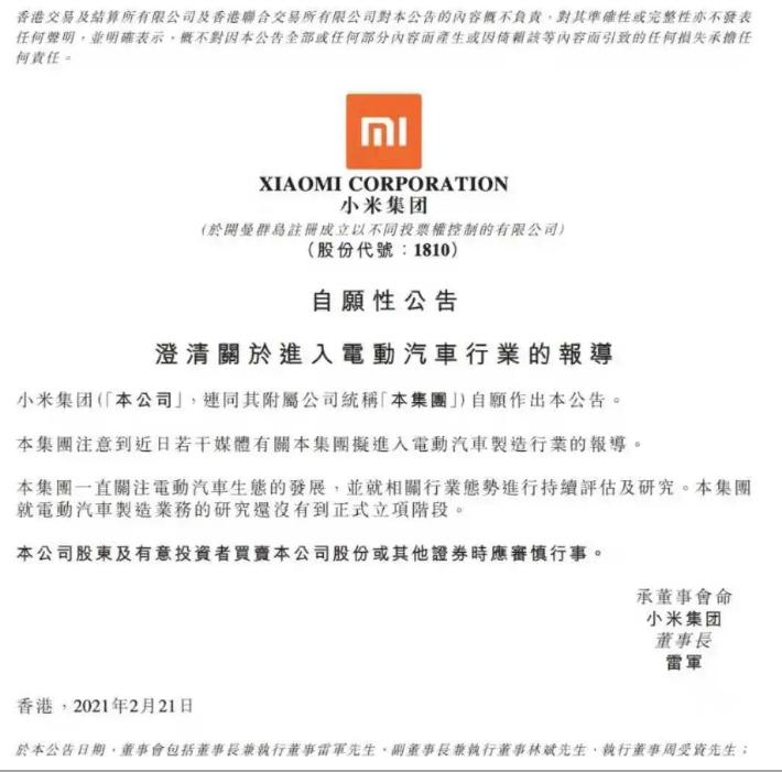 小米公司辟谣电动汽车制造业务 宣称还没正式立项