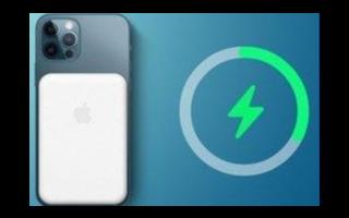 苹果:MagSafe充电宝将具有反向充电功能