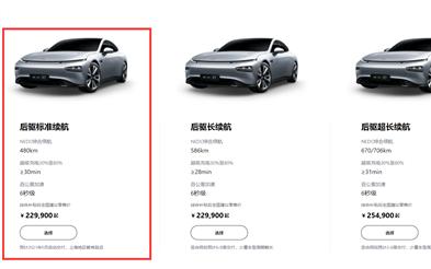 小鹏汽车宣布推出P7、G3磷酸铁锂电池车型