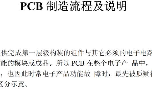 PCB 制造工艺简述免费下载