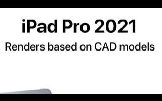 新一代的iPad Pro 5正式亮相  将搭载新研发的A14X Bionic处理器