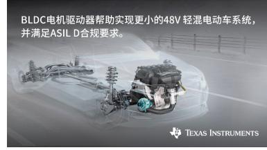 集成式0級BLDC電機驅動器將輕混電動車 (MHEV) 48V電機驅動系統的尺寸縮小多達30%