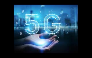 到2025年,恩施州将建成5G基站接近1万个