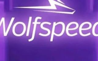 Cree将于2021年底正式更名为Wolfspeed