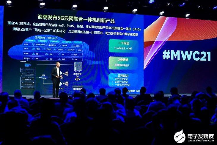 """3+1+X"",解决5G最后一公里难题,拓展5G产业生态新疆土"