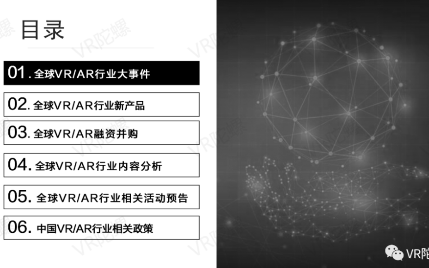 2021年2月VR/AR行業市場分析發展報告