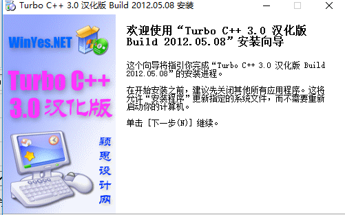 TURBO C++ 3.0 汉化版应用程序软件免费下载