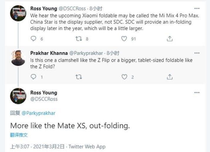 小米即将推出折叠屏手机,或命名MIX 4 Pro Max