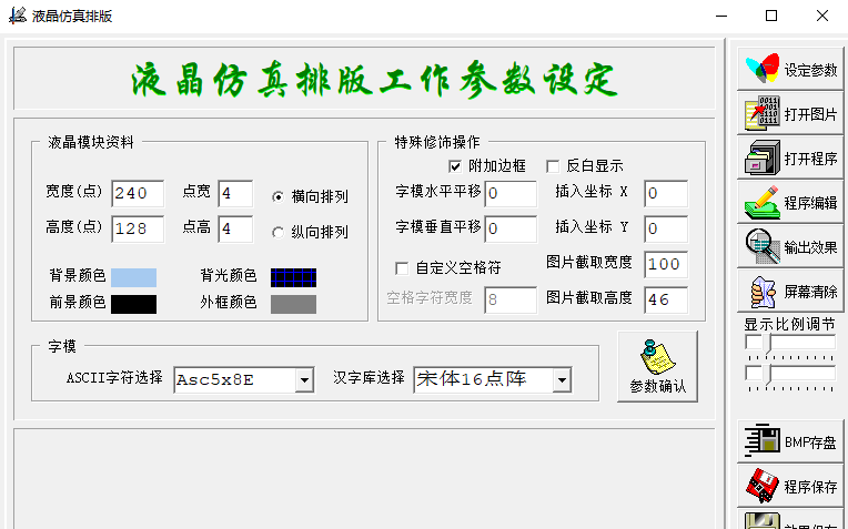 液晶仿真排版工作参数设定应用程序软件免费下载
