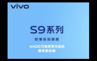 轻薄自拍旗舰  vivoS9系列正式与用户见面