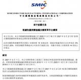 消息称中芯国际和ASML签下12亿美元订单
