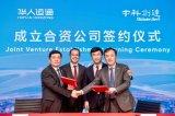 华人运通与中科创达将成立合资公司,共创新一代智能汽车系统