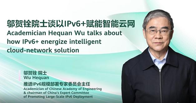 IPv6推进工作为数字化转型提供高质量底座