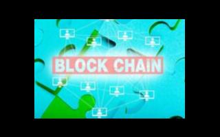 我国在区块链发展和应用存在哪些短板