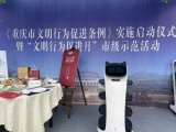 普渡机器人亮相《重庆市文明行为促进条例》实施启动仪式