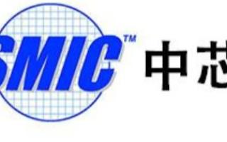 中芯国际获得了14nm及以上制程的设备供应
