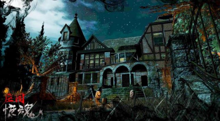 大型vr恐怖游戏庄园惊魂3月3正式上线