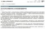 日本电产Nidec收购三菱重工机床