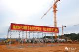 福鼎时代锂离子电池生产基地规划产能120GWh