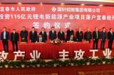 国轩控股集团有限公司与宜春市人民政府签署战略协议