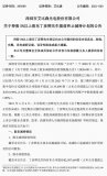 艾比森董事长丁彦辉提前终止减持计划