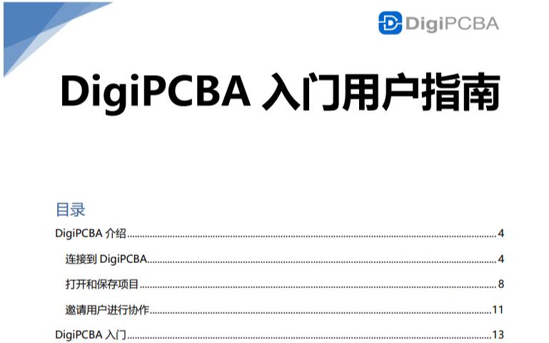 DigiPCBA入门用户指南免费下载!