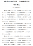 """无线充电产业面临重整,手机厂商开始由""""快""""转变为""""稳"""""""