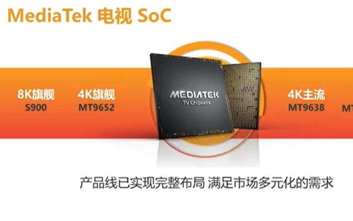 联发科携MT9638进入4K主流市场,并首谈智能电视技术趋势