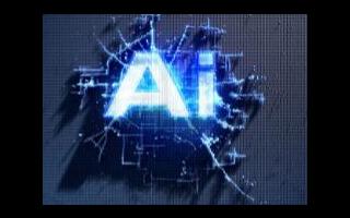 人工智能是未来社会发展的支撑性技术