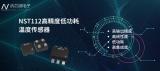 基于CMOS工艺晶体管PN结温度效应的高精度低功耗数字温度传感器NST112