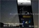 特斯拉网站上发布了一段他的Tesla概念手机的视频