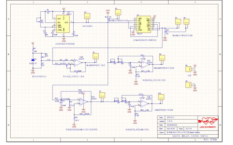 多波形产生电路设计的论文免费下载