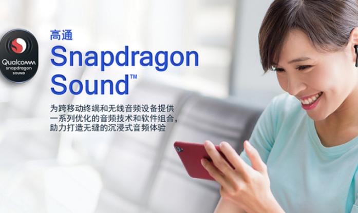 高通打造无缝的沉浸式音频体验 推出高通Snapdragon Sound™技术