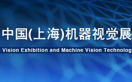 中國(上海)機器視覺展VisionChina 展商暢談行業未來趨勢