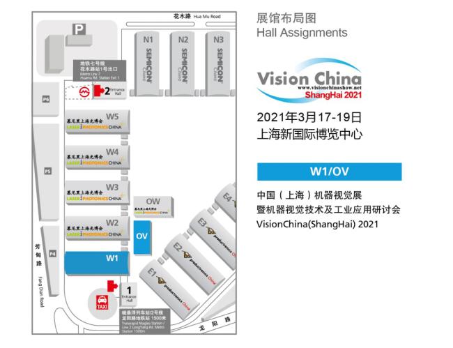 中國(上海)機器視覺展VisionChina2021|智慧之眼,看可期未來