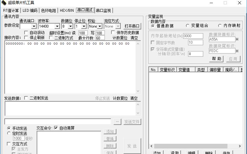 超级单片机工具应用程序软件免费下载