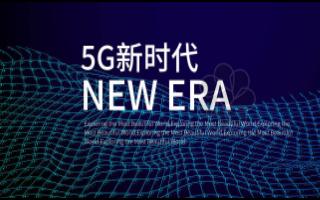 关于5G赋能千行百业与其应用前景广阔
