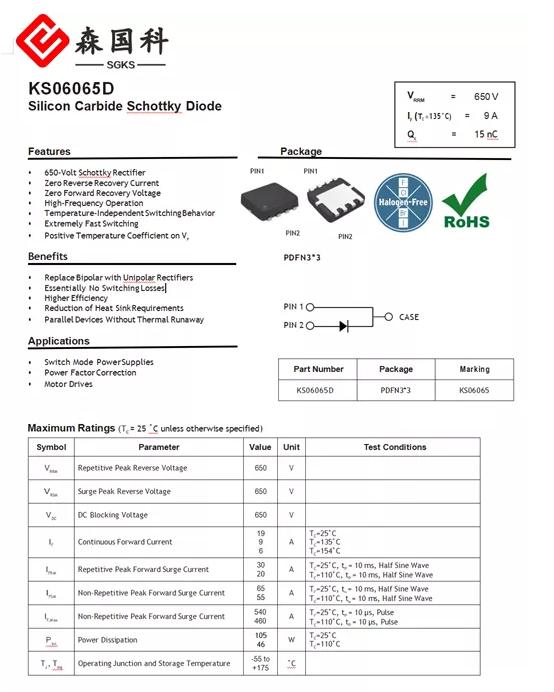 森国科推出多款快充PFC电路专用碳化硅二极管(SiC JBS)