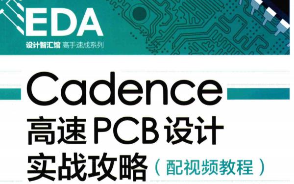 《Cadence高速PCB設計實戰攻略》第一部分