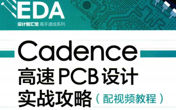 《Cadence高速PCB设计实战攻略》第六部分