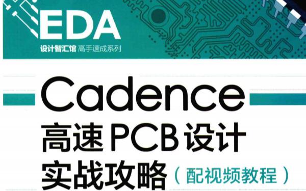 《Cadence高速PCB设计实战攻略》第二部分