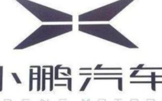 小鹏汽车宣布2月实现电动汽车交付2223台