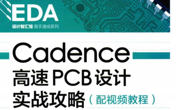 《Cadence高速PCB设计实战攻略》第四部分