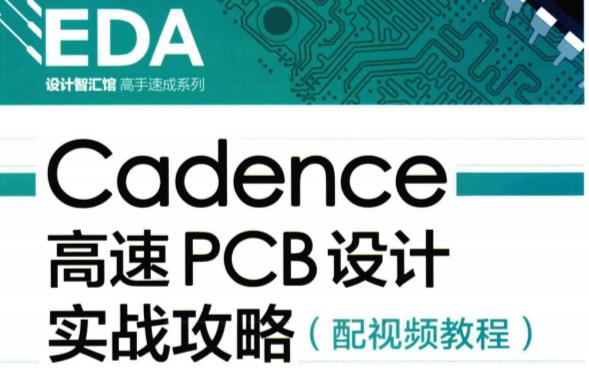 《Cadence高速PCB设计实战攻略》第五部分
