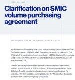ASML澄清与中芯国际交易细节