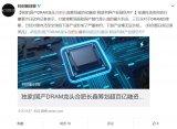 国产DRAM龙头合肥长鑫正计划进行超百亿级别的融资